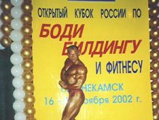 Кубок России по бодибилдингу 17.11.2002