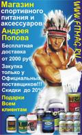 Интернет-магазин спортивного питания Андрея Попова.