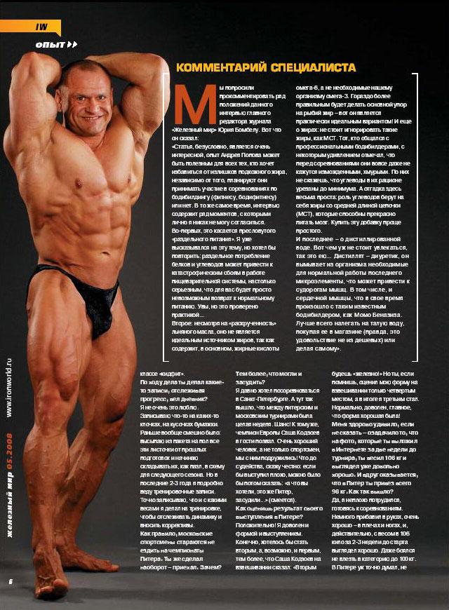1) Меня устраивает комплекция фитнесс - стандарт, с нормальным рельефом и мышцами без излишков. .  2) Исходя их...
